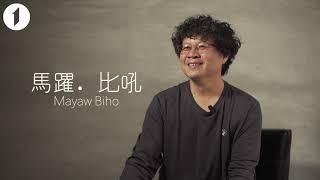 【TIDFx1IMAGEART】馬躍・比吼|專訪