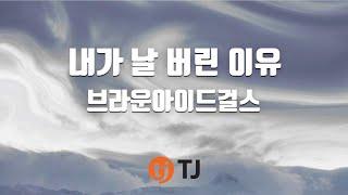 [TJ노래방] 내가날버린이유 - 브라운아이드걸스 / TJ Karaoke