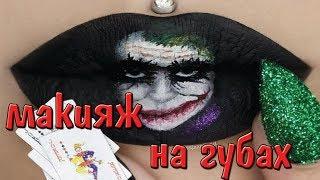 Искусство макияжа.