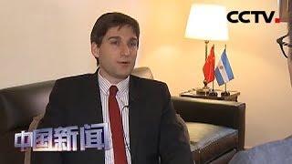 [中国新闻] 中国发布《关于中美经贸磋商的中方立场》白皮书 阿根廷学者:白皮书数据详实 单边主义害人害己 | CCTV中文国际