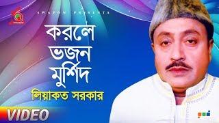 Liyakot Sarkar - Korle Vojon Murshid   করলে ভজন মুর্শিদ   Murshidi Gaan   Bangla Video Song 2019
