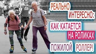 Катание на роликовых коньках.Пожилой человек очень интересно показывает катание на роликовых коньках