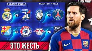 Итоги жеребьевки Лиги Чемпионов 19 20 1 4 1 2 и финал Что будет с Барселоной