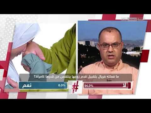صحفي جزائري: مشهد تقبيل قدم الزوج يعطي انطباعا غير لائق لمكانة المرأة الجزائرية | نقاش تاغ  - نشر قبل 19 ساعة