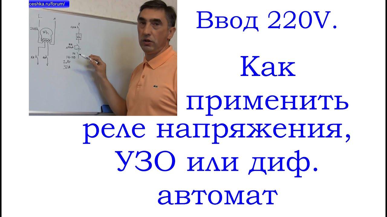 схема реле напряжения 220v