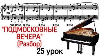 """25 УРОК: """"ПОДМОСКОВНЫЕ ВЕЧЕРА"""". РАЗБОР. КАК ИГРАТЬ. УРОКИ ФОРТЕПИАНО ДЛЯ ВЗРОСЛЫХ. «PRO PIANO»"""