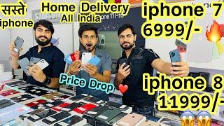 Iphone Wale Bhaiya Deal Iphone 7 6999/- Iphone 8 11999/- Second hand Iphone