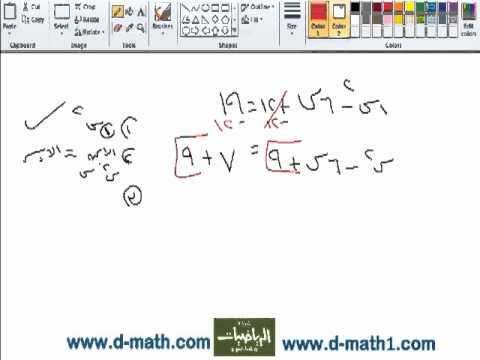 حل المعادلات التربيعية بإكمال المربع 3 Mp4 Youtube