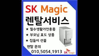부산 마린시티 정수기렌탈 SK LG 냉온 얼음 센텀시티…