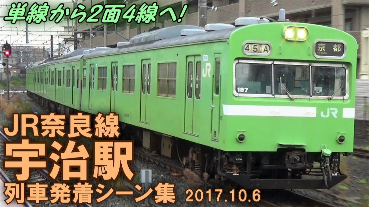 【単線から2面4線へ】JR奈良線 宇治駅 列車発著シーン集 2017.10.6 ...