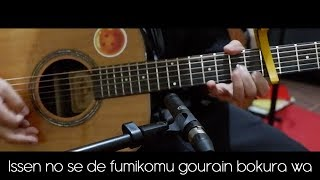 "A solo acoustic rendition of the song ""Silhouette"" by Kana-Boon Gre..."
