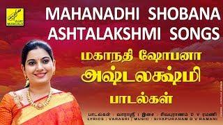 மகாநதி ஷோபனா - அஷ்டலக்ஷ்மி பாடல்கள் || MAHANADHI SHOBANA -  ASHTALAKSHMI SONGS || VIJAY MUSICALS