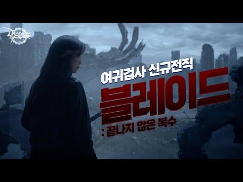 [던파] 아라드 레인저 2탄! 예고편 (Feat. 블레이드)