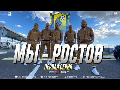 МЫ - РОСТОВ   первая серия