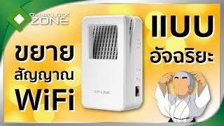 ร ว ว tp link re350k ac1200 wi fi range extender ขยายส ญญาณ wifi แบบอ จฉร ยะ