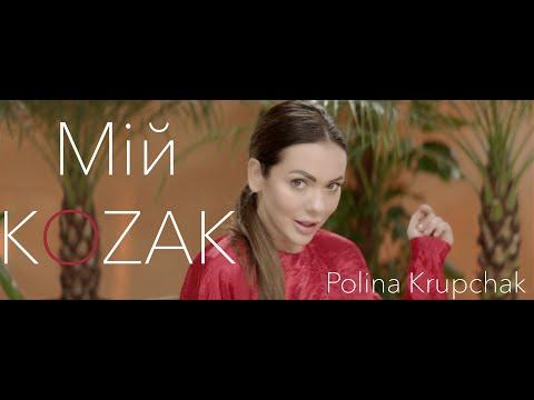 PK   Polina Krupchak - Мій Козак [Премьера клипа, 2019] Official Music Video