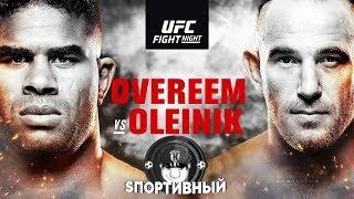 UFC Fight Night 149 - Бой Алистар Оверим против Алексей Олейник - Кто победил ?