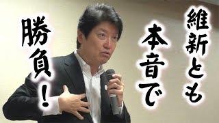 足立康史「寺子屋deやっさん!~京都から大阪・日本の政治を考える~」国政維新を大批判。橋下徹氏、丸山穂高氏の話題も。