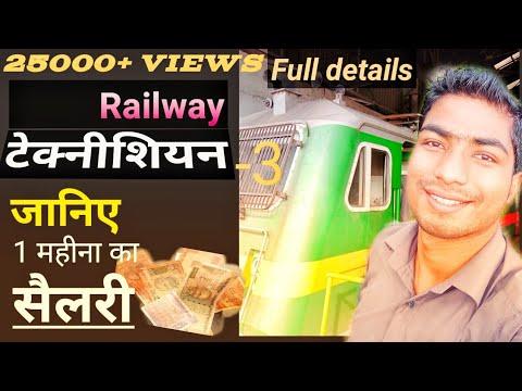 RAILWAY TECHNICIAN Grade