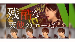 【動画出演】 名古屋アカペラサークルJP-act所属 椿[16期] 名古屋アカペ...