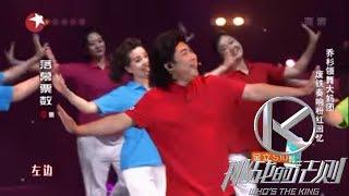 《挑战的法则》第6期乔杉《粉红色的FUNK》:乔杉领舞大妈团 欢乐歌舞唱到破音【东方卫视官方高清】