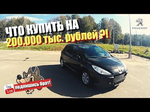Тачка за 200.000 тыс. рублей PEUGEOT 307 - реальность...