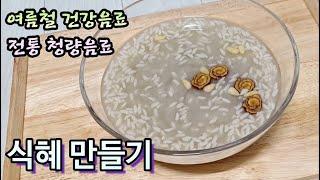 식혜만들기/전통음료/전기밥솥으로 쉽게만들기/천연소화제/…