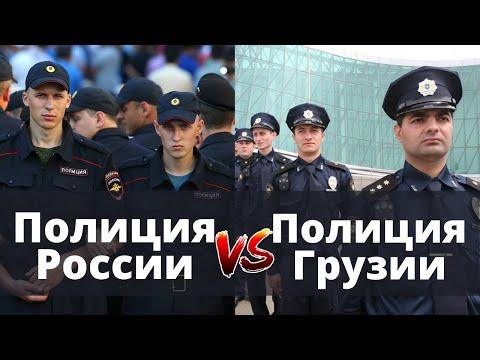 Как обустроить Россию? Пример Грузии - Полиция!