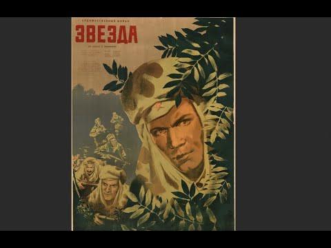 Звезда (1949.СССР).Раскрашено.Шедевры советского кино(Full HD)