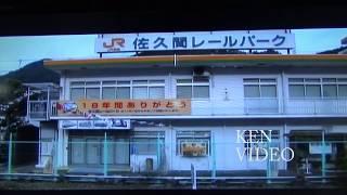 中部天竜駅 消えた国鉄車両(佐久間レールパーク)