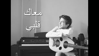 Maak Alby l معاك قلبي (Piano and Oud)