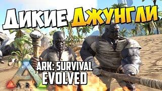 ARK: Survival Evolved - Дикие джунгли! #2