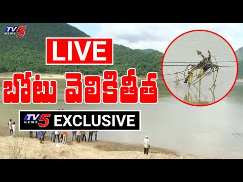LIVE : Godavari Boat Extraction || బయటకు వస్తున్న బోటు || Operation Royal Vasishta || TV5 News