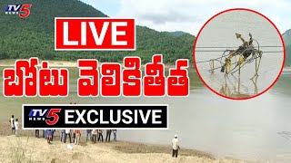 LIVE : Godavari Boat Extraction || బయటకు వస్తున్న బోటు || Operation Royal Vasishta |