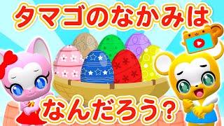 【知育】色たまごゲーム☆色がついたタマゴの中から何が出てくるかな?★サプライズエッグ★赤ちゃん喜ぶアニメ★Surprise Eggs Nursery Rhymes,Learn Colours