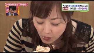 水卜麻美 北海道物産展 Miura Asami is a Japanese tv announcer known ...