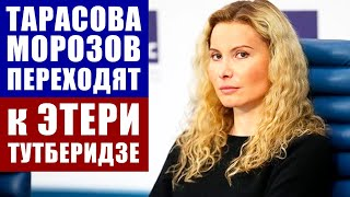 Фигурное катание 2021 Тарасова и Морозов перешли в тренерский штаб Этери Тутберидзе