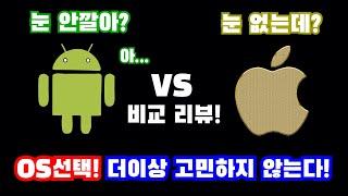[비교 리뷰]안드로이드 VS IOS 운영체제 선택이 어…