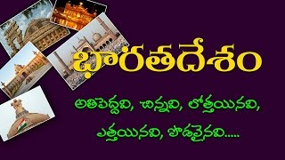 India's Biggest, Smallest, Deepest, Highest, Largest.... Part-1 ( Telugu General Knowledge Video )