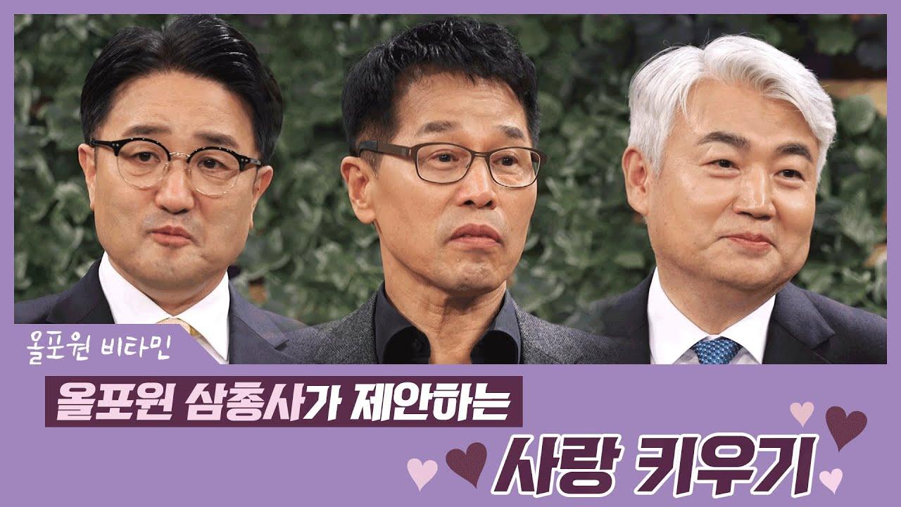 믿음 소망 사랑 [3] 올포원 삼총사가 제안하는 ♡사랑 키우기♡|CBSTV 올포원 비타민 210회