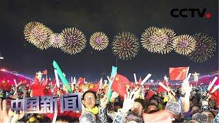 [中国新闻] 庆祝中华人民共和国成立70周年 天安门广场举行盛大联欢活动 | CCTV中文国际
