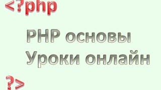 PHP для начинающих: Ознакомительное введение, урок 1.