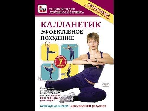 Уникальный комплекс упражнений для похудения