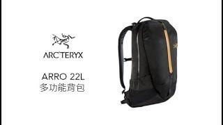 Arc'teryx Arro 22L多功能後背包(新改版)