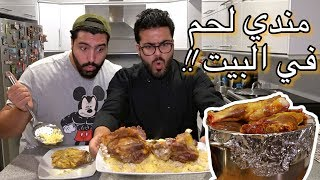 عملنا_سحور_مندي_لحم_في_البيت_بالقصدير🍖_-_لذيذ_جداً_|_how_to_cook_Mandi_at_home