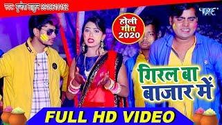 गिरल बाजार में | 2020 का नया हिट होली #वीडियो_सांग | Brijesh Thakur | Bhojpuri Holi Geet