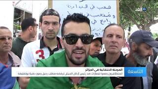 المتظاهرون في الجزائر يتمسكون برحيل رموز بوتفليقة وتأجيل الانتخابات