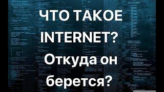 Как работает интернет? Что такое интернет?