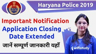 Haryana Police  2019 | Application Closing Date Extended | Important Notification