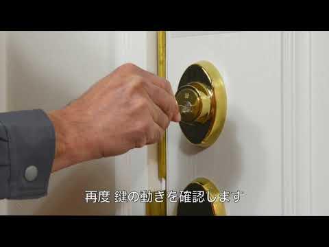 東急Re・デザイン 動画で見る住まいのメンテナンス 玄関ドアの鍵の動きが悪い場合